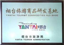 烟台悦泰食品-烟台旅游商品研发基地