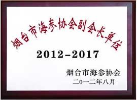 烟台悦泰食品-烟台市海参协会副会长单位
