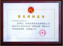 烟台悦泰食品-著名商标证书