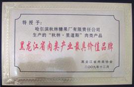 秋林格瓦斯食品-黑龙江省肉类产业最具价值品牌