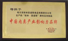 秋林格瓦斯食品-中国肉类产业影响力品牌