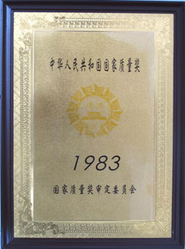 秋林格瓦斯食品-中华人民共和国国家质量奖