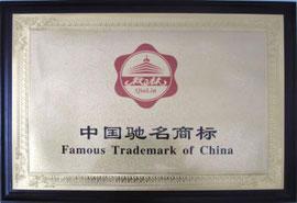 秋林格瓦斯食品-中国驰名商标