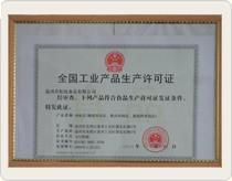 温州市初旭食品有限公司-荣誉证书2