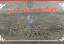 丹东日食食品有限公司-辽宁省著名商标