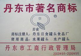 丹东日食食品有限公司-丹东市著名商标