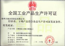 大地食品-全国工业产品生产许可证