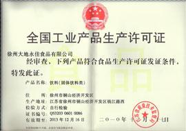 大地食品-生产许可证