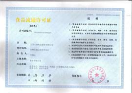 大地食品-流通许可证