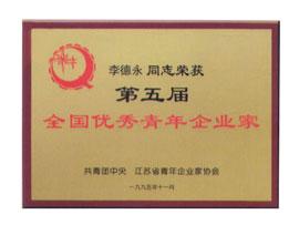 大地食品-优秀企业家证书
