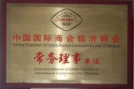 临沂奇伟罐头食品-中国国际商会临沂商会常务理事