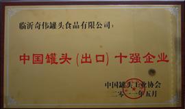 临沂奇伟罐头食品-中国罐头出口十强企业