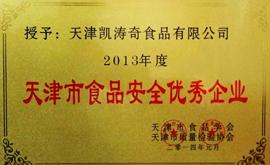 天津凯涛奇乐虎体育乐虎2013年度天津市乐虎体育安全优秀企业