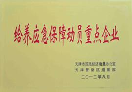 天津凯涛奇乐虎体育乐虎给养应急保障动员重点企业