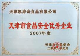 天津凯涛奇乐虎体育乐虎天津市乐虎体育安全-优秀企业