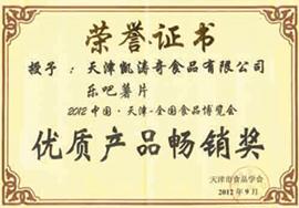 天津凯涛奇乐虎体育乐虎优质产品畅销将