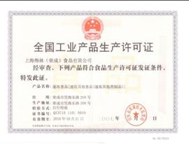 上海梅林(荣成)食品有限公司冷冻水产品生产许可证