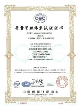 上海梅林(荣成)食品有限公司质量管理体系认证证书