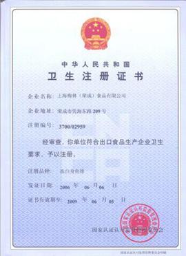 上海梅林(荣成)食品有限公司冷冻水产品出口卫生注册