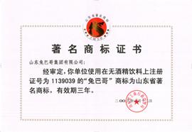 山东兔巴哥集团有限公司省著名商标证书(2008-2011年)