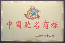 山东兔巴哥集团有限公司中国驰名商标