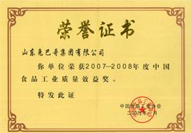 山东兔巴哥集团有限公司中国食品工业质量效益奖