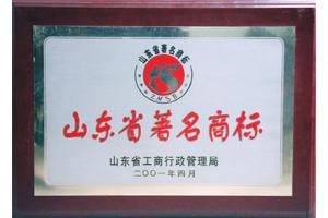 青援乐虎体育乐虎山东省著名商标
