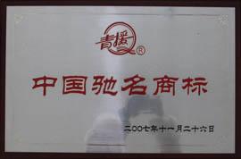 青援乐虎体育乐虎中国驰名商标
