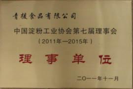 中国淀粉工业协会理事单位
