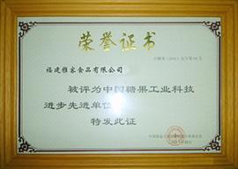 """雅客食品""""中国糖果工业科技进步先进单位"""""""