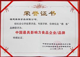 """雅客食品""""中国最具影响力企业"""""""