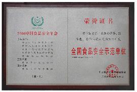 """完达山乳业""""2006全国食品安全示范单位"""""""