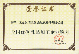 """完达山乳业""""2006全国优秀乳品加工企业称号"""""""