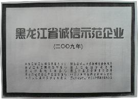 """完达山乳业""""2009年黑龙江省诚信示范企业"""""""