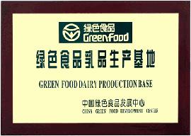 """完达山乳业""""绿色食品乳品生产基地"""""""