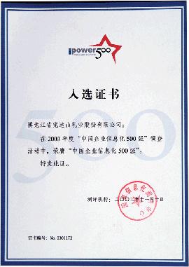 """完达山乳业""""中国企业信息化500强"""""""