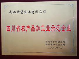 成都希望食品有限公司四川农产品加工业示范企业