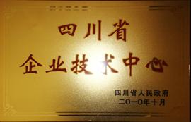 成都希望食品有限公司四川省企业技术中心