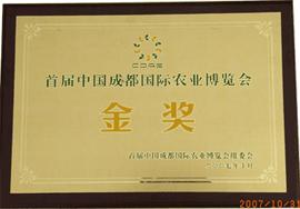 成都希望食品有限公司首届中国成都国际农业博览会金奖
