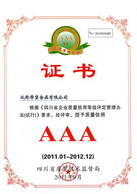 成都希望食品有限公司质量信用AAA证书