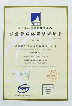 滑县道口恒盛烧鸡有限责任公司管理体系认证证书