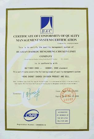 滑县道口恒盛烧鸡有限责任公司管理体系认证证书英文