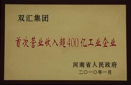 双汇集团-首次营业收入超400亿