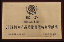 双汇集团-质量管理特别贡献奖
