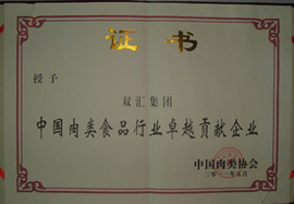 双汇集团-中国肉类食品行业卓越贡献企业