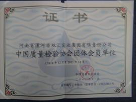 双汇集团-中国质量检验协会会员单位