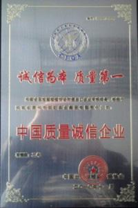 双汇集团-中国质量诚信企业
