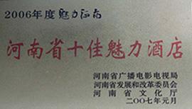 """四季胖哥集团""""河南省十佳魅力酒店"""""""