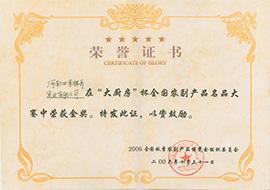 """四季胖哥集团""""大厨房杯"""""""