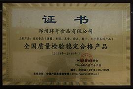 """四季胖哥集团""""全国质量检验稳定合格产品"""""""